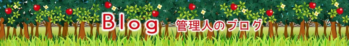 ブログ記事紹介用ヘッダー画像